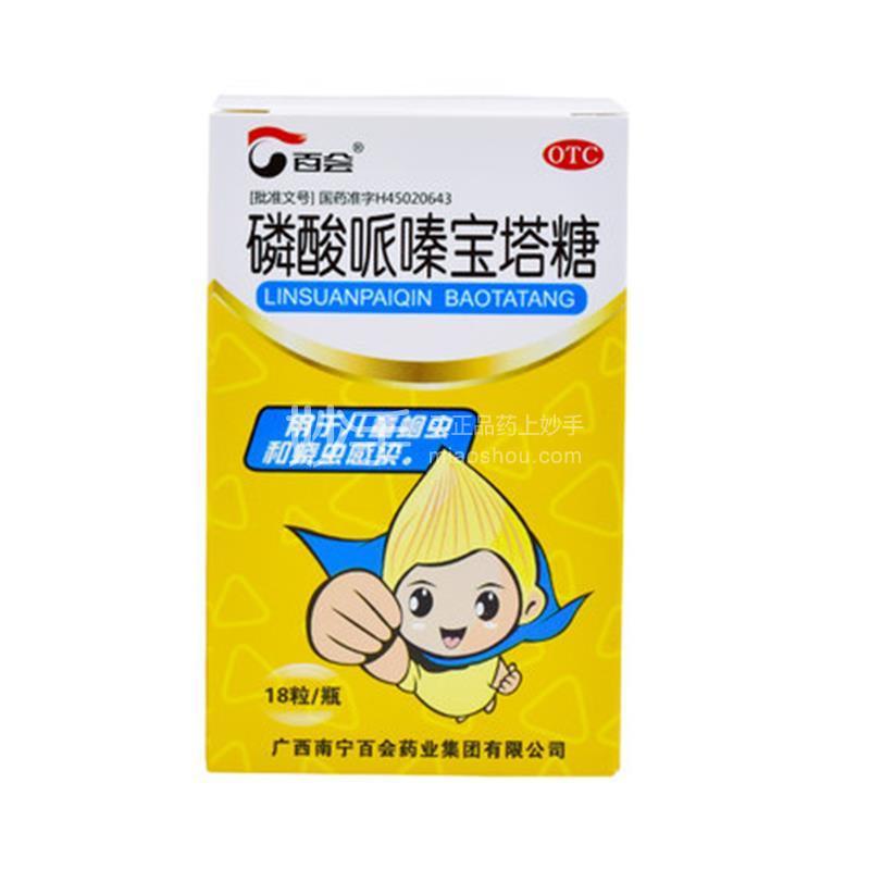 百会 磷酸哌嗪宝塔糖 0.2g*18粒