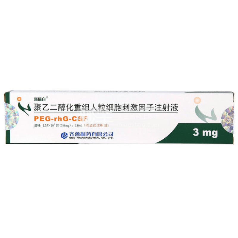 新瑞白 聚乙二醇化重组人粒细胞刺激因子注射液(预装式注射器) 1.35×108IU(3.0mg):1.0ml
