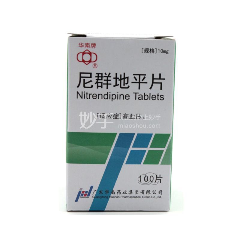 【南国】 尼群地平片 10mg*100片