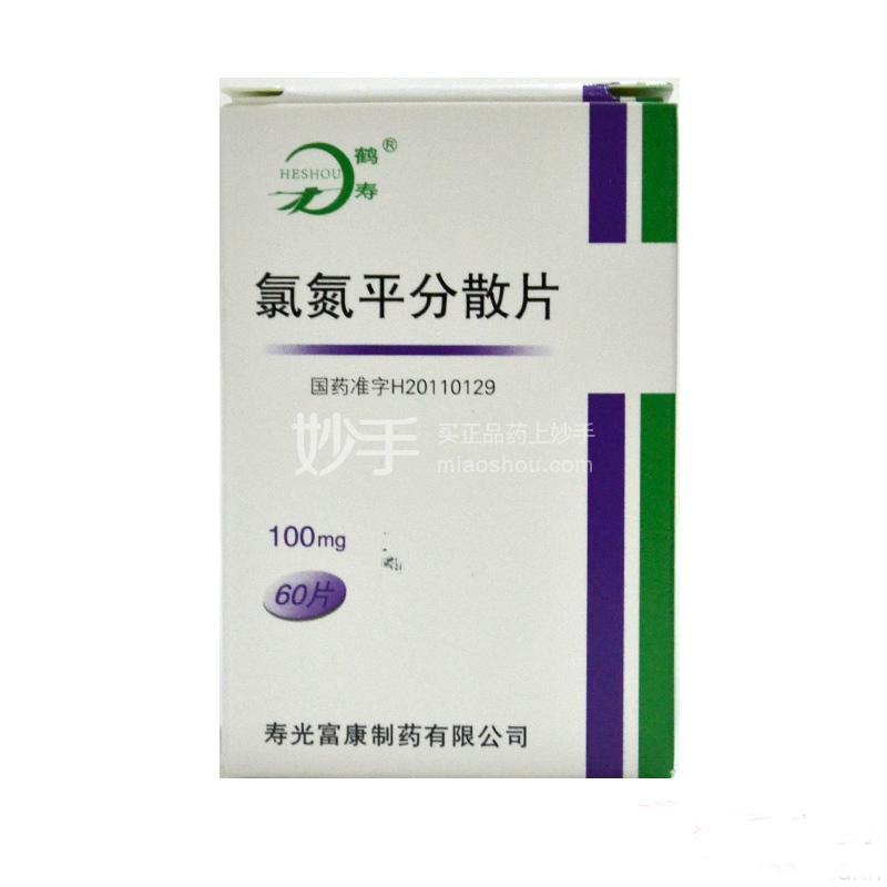 【鹤寿】氯氮平分散片 100mg*60片/盒
