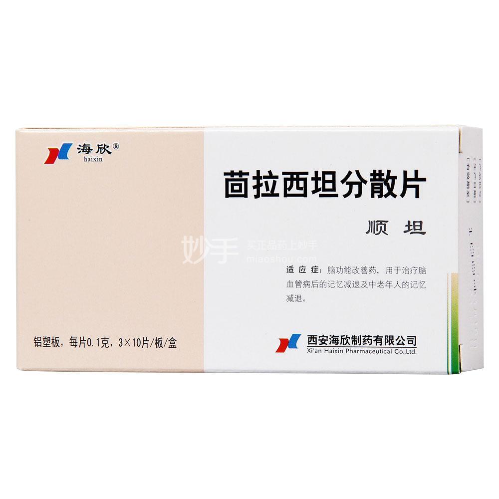 【海欣】茴拉西坦分散片 0.1g*30片