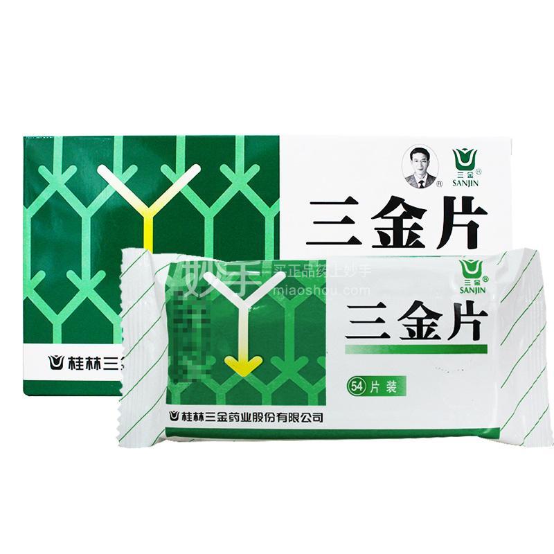 三金 三金片 0.29g*54片(薄膜衣片)