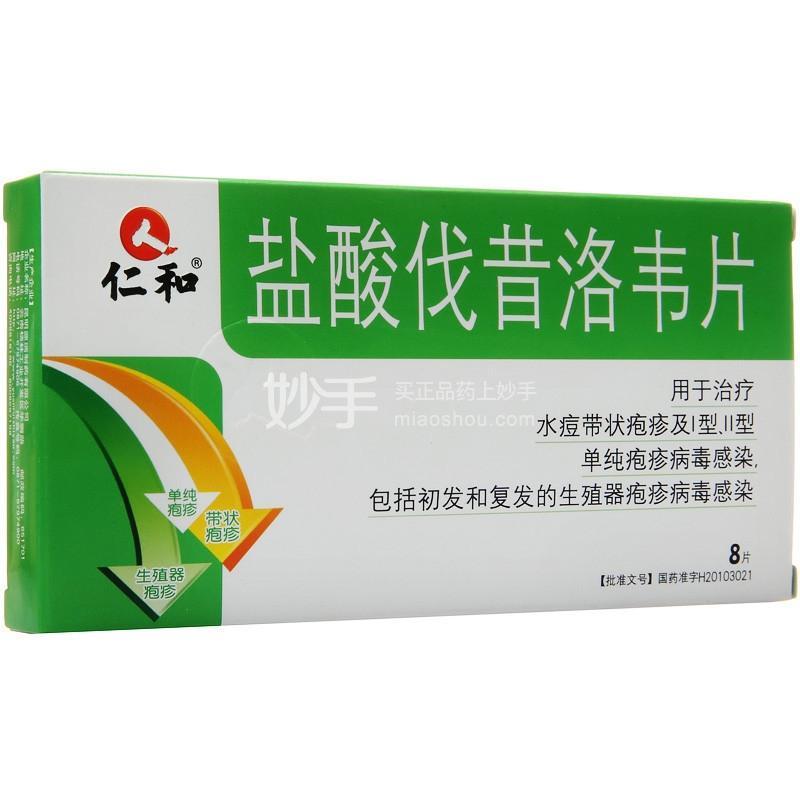 仁和 盐酸伐昔洛韦片 0.15g*8片