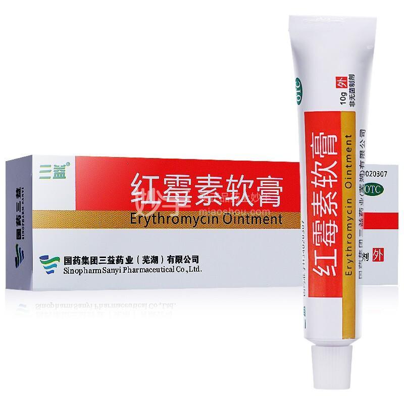 三益 红霉素软膏 10g