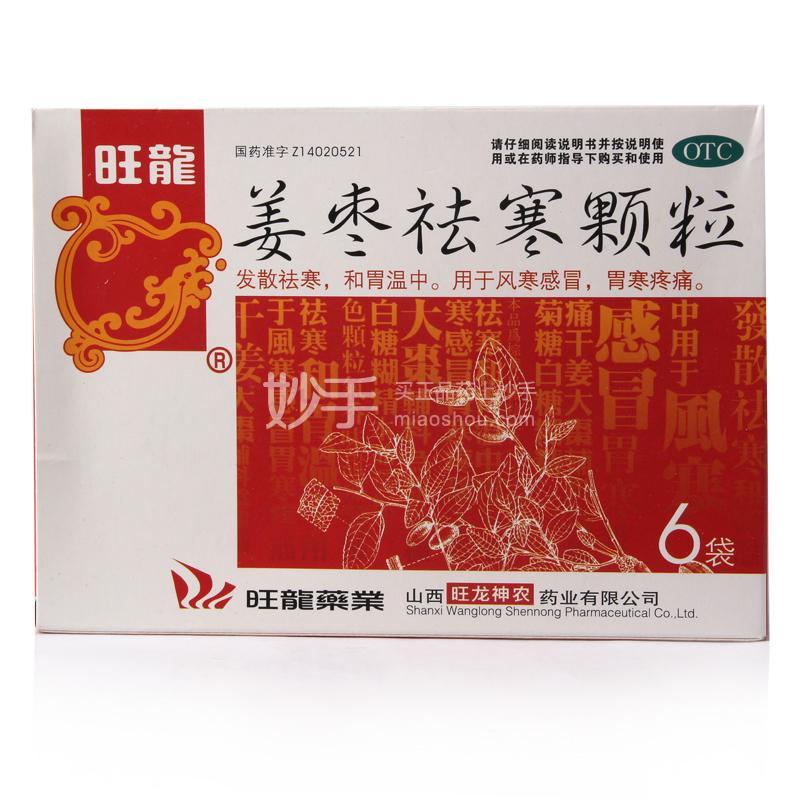 旺龙 姜枣祛寒颗粒 15克*6袋