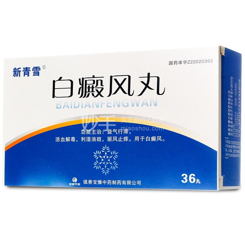 【新青雪】 白癜风丸 36丸/盒