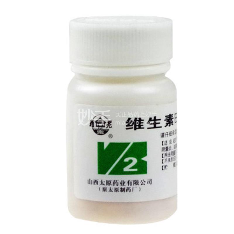 太原 维生素B2片 100片
