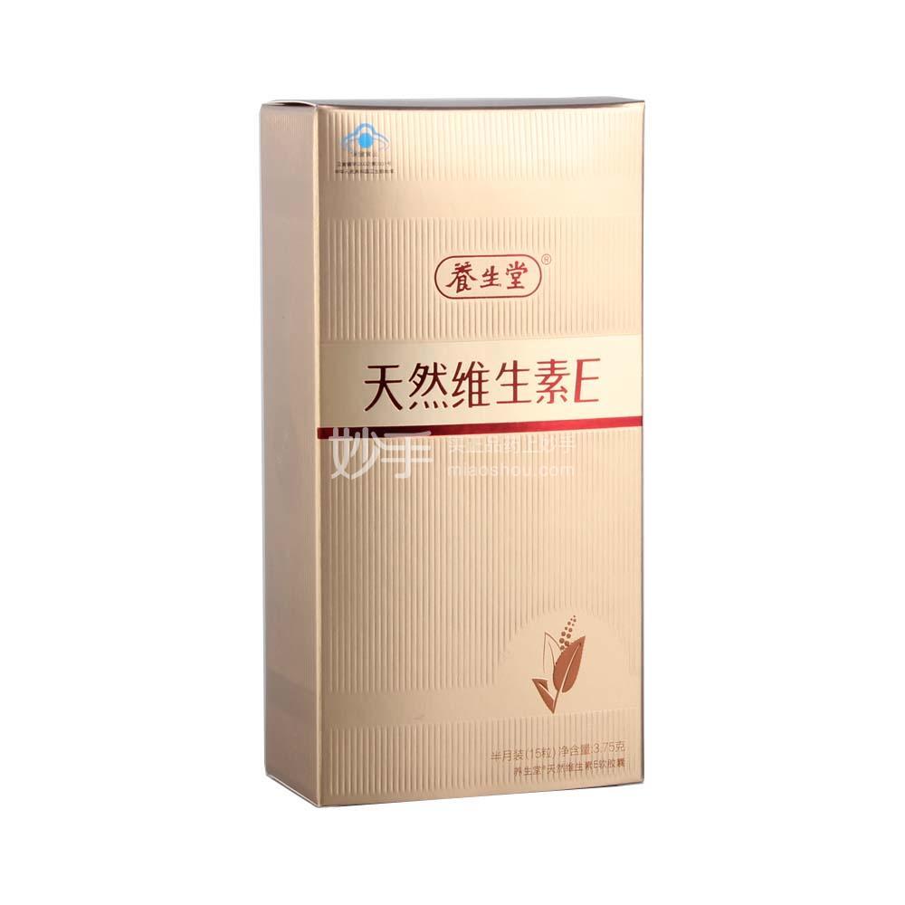 养生堂 养生堂天然维生素E软胶囊 250mg*120粒