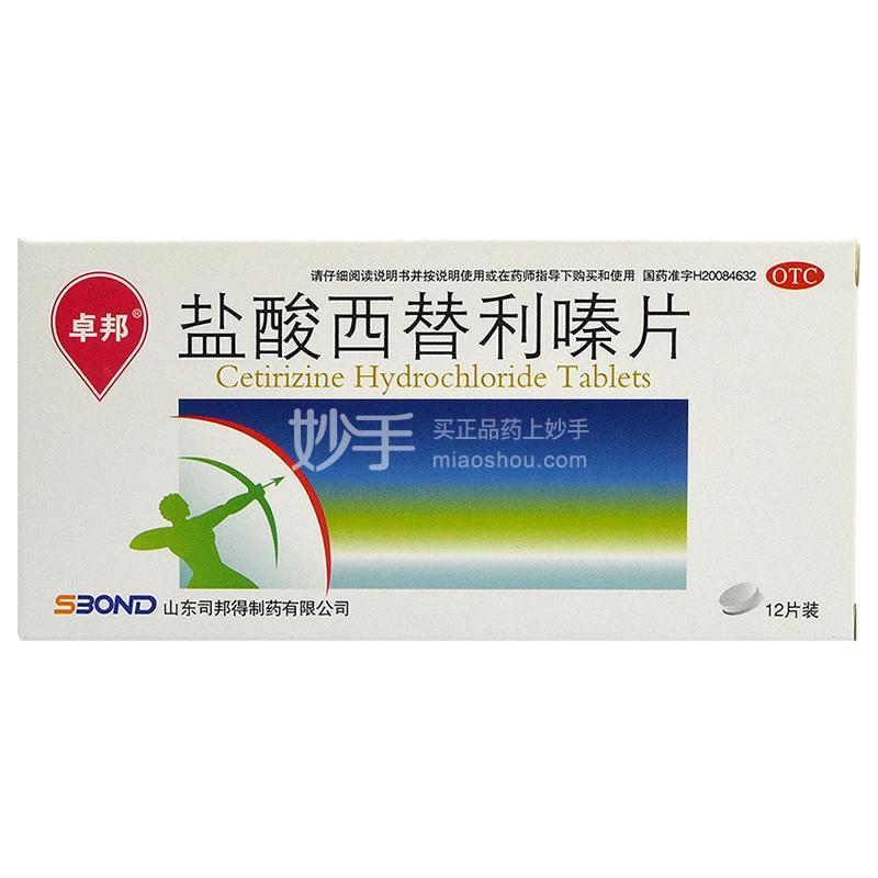 【卓邦】盐酸西替利嗪片10mg*12片