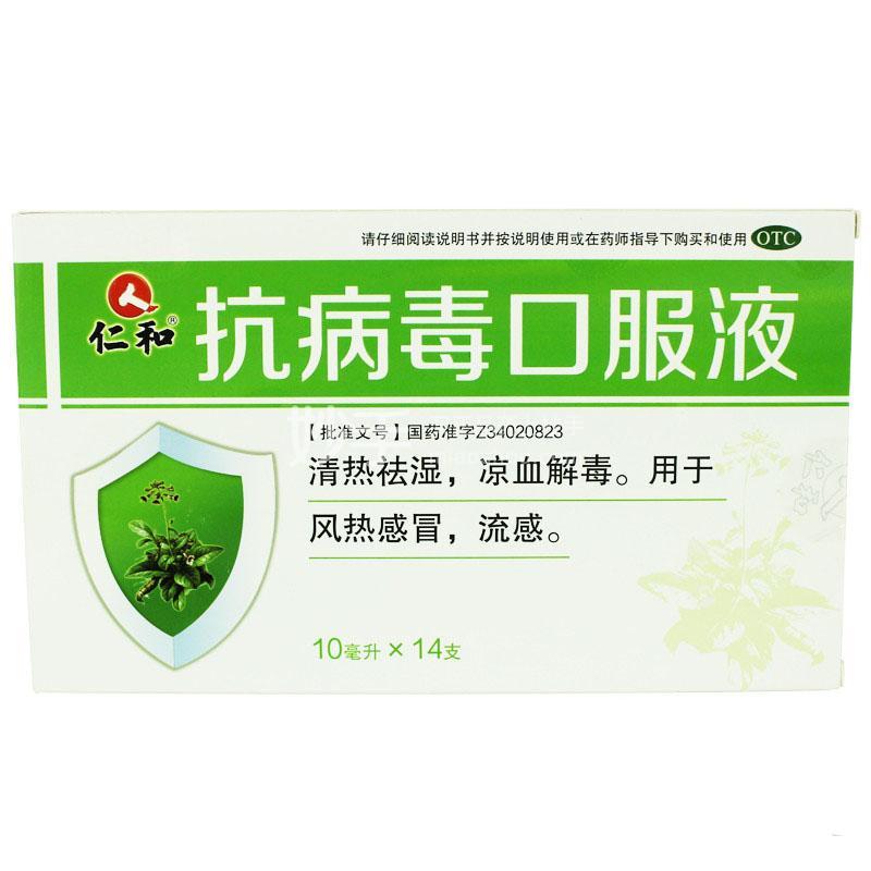 仁和 抗病毒口服液 10ml*14支