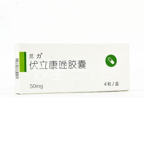 【兰力】伏立康唑胶囊 50mg*4粒