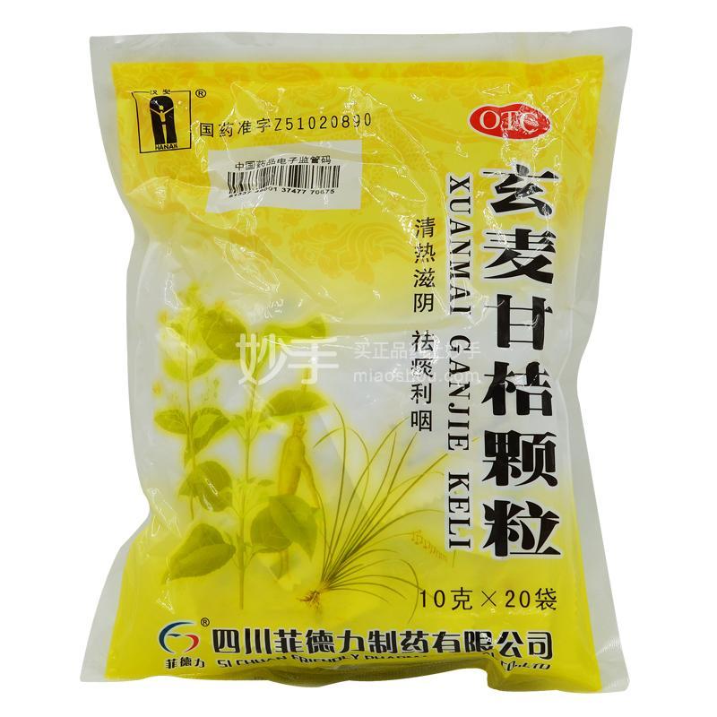 汉安 玄麦甘桔颗粒 10g*21袋