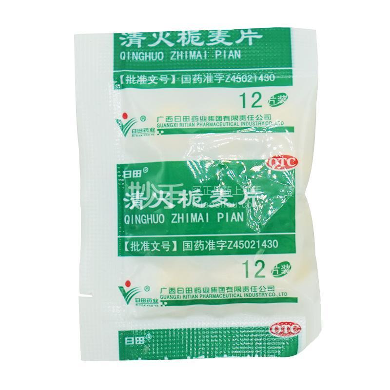 日田 清火栀麦片 12片