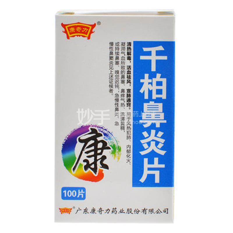 【康奇力】千柏鼻炎片 100片