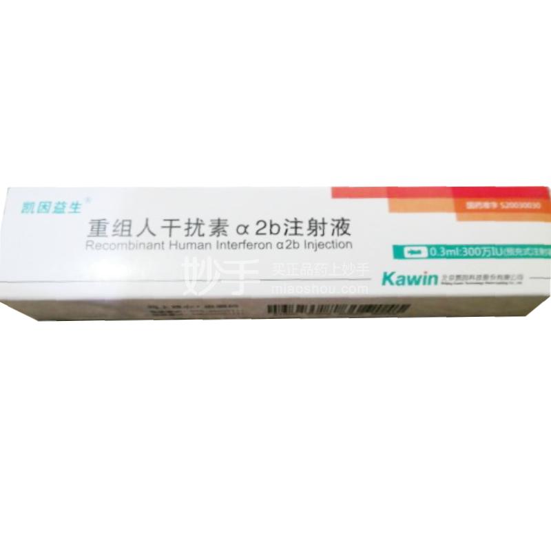 凯因益生 重组人干扰素a2b注射液 0.3ml:300万IU(预充式注射器)
