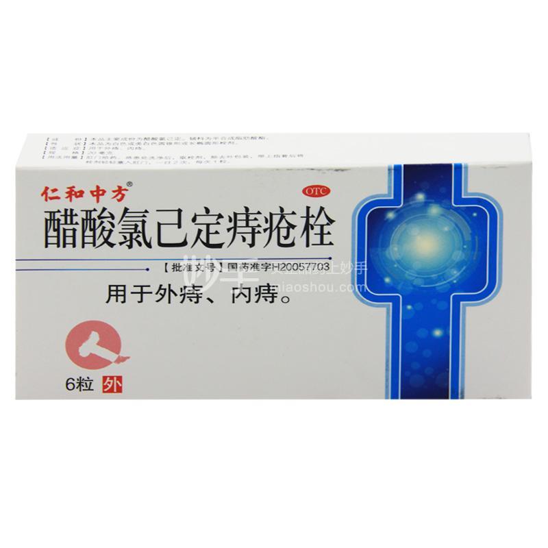 仁和中方 醋酸氯已定痔疮栓 20mg*6粒