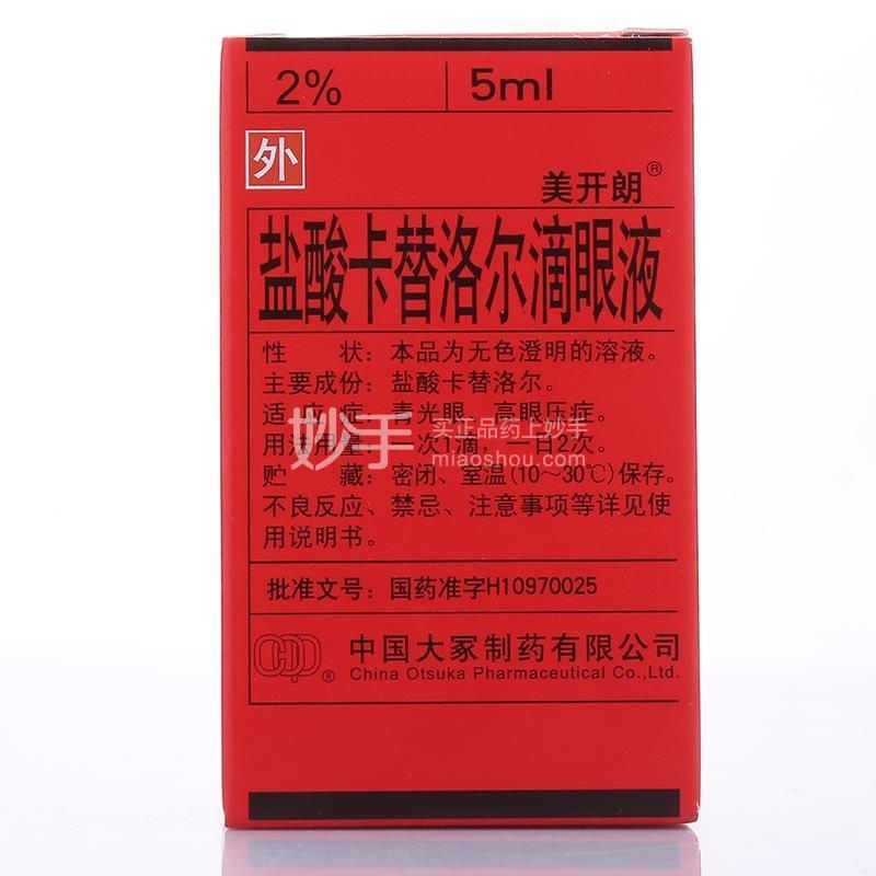 【美开朗】盐酸卡替洛尔滴眼液 100mg:5ml