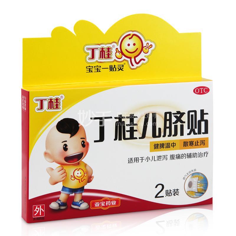 【宝宝一贴灵】丁桂儿脐贴 1.6g*2贴
