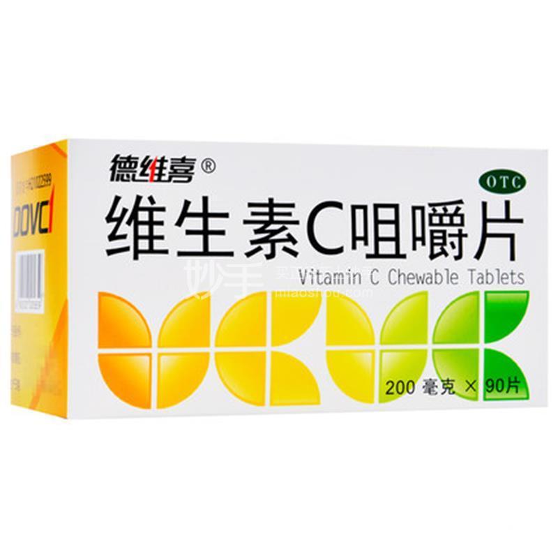 【德维喜】维生素C咀嚼片 200mg*90片