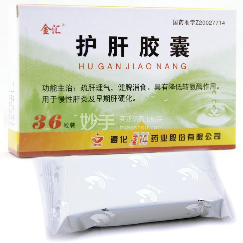 【金汇】 护肝胶囊  0.35g*36粒