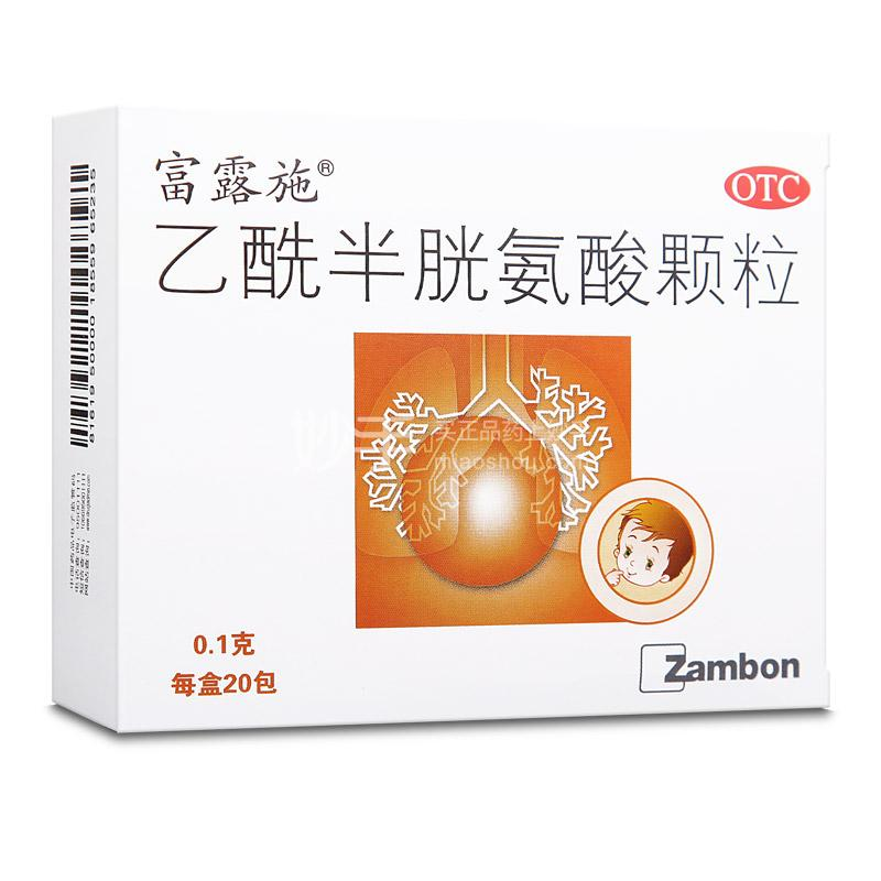 富露施 乙酰半胱氨酸颗粒 (3g:0.1g)*20包