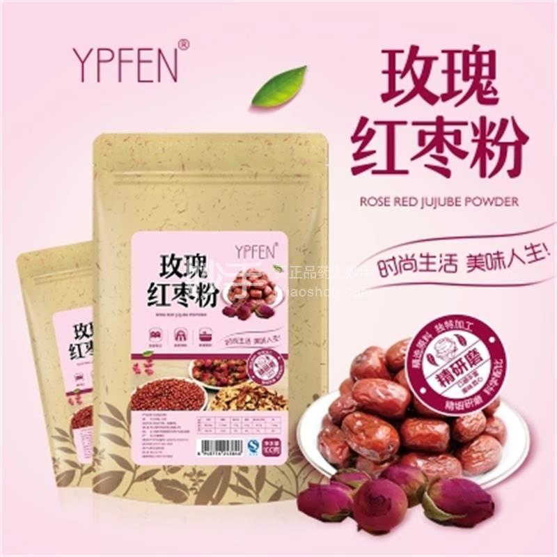 【YPFEN 】玫瑰红枣粉 100g