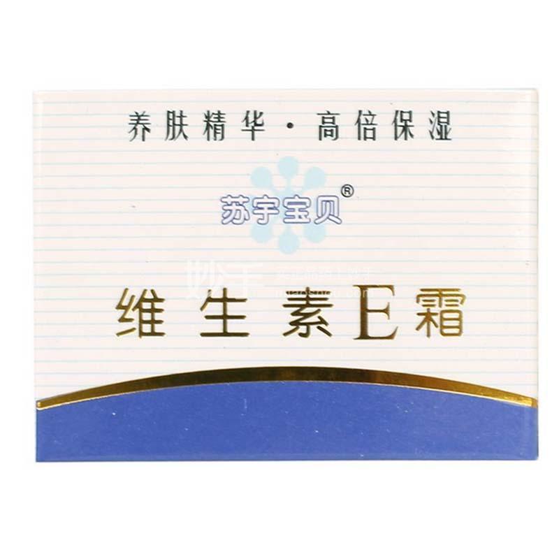 【苏宇】维生素E霜 50g