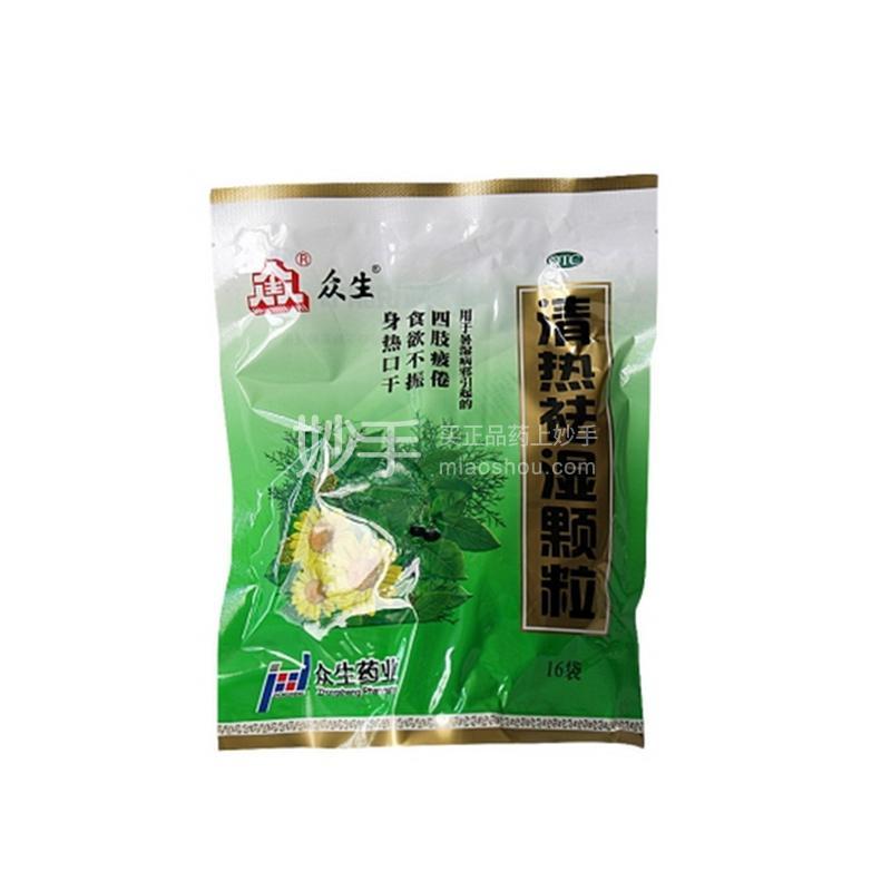 众生 清热祛湿颗粒 10g*16袋