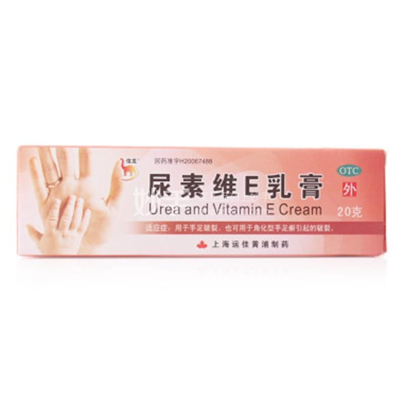 【信龙】尿素维E乳膏   20g