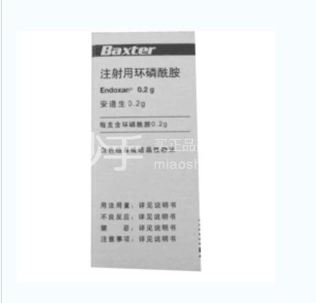 安道生 注射用环磷酰胺 0.2g*1瓶