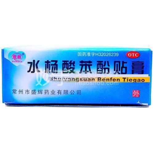 [5包]【忠心】 水杨酸苯酚贴膏 6贴