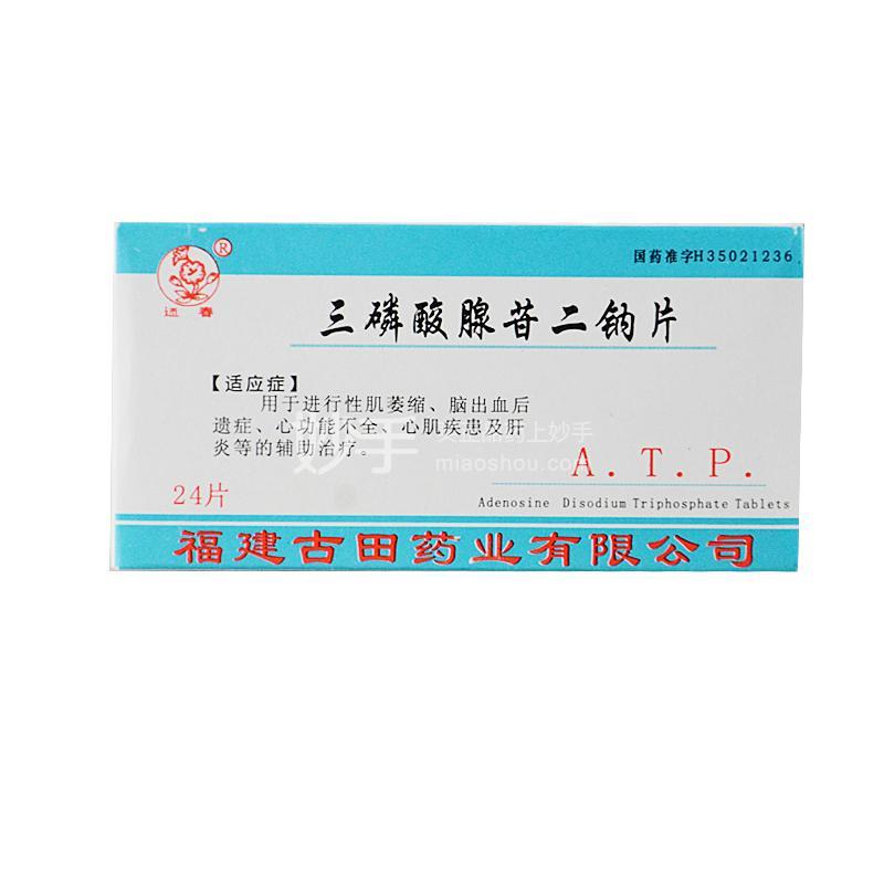 迎春 三磷酸腺苷二钠片 20mg*12片*2板