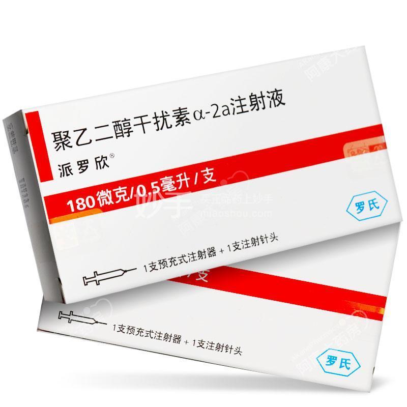 派罗欣 聚乙二醇干扰素α-2a注射液 180ug/0.5ml/支