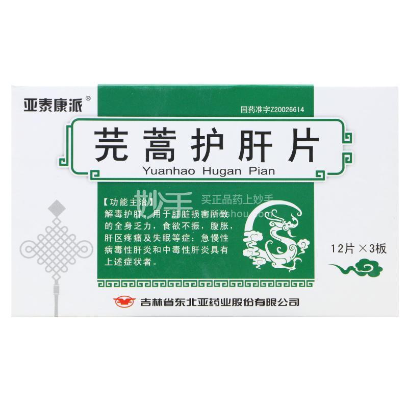 【亚泰康派 】芫蒿护肝片 0.25g*36片