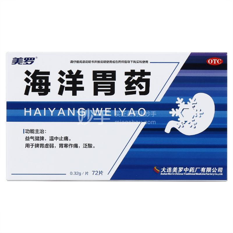 美罗 海洋胃药 0.32g*72片