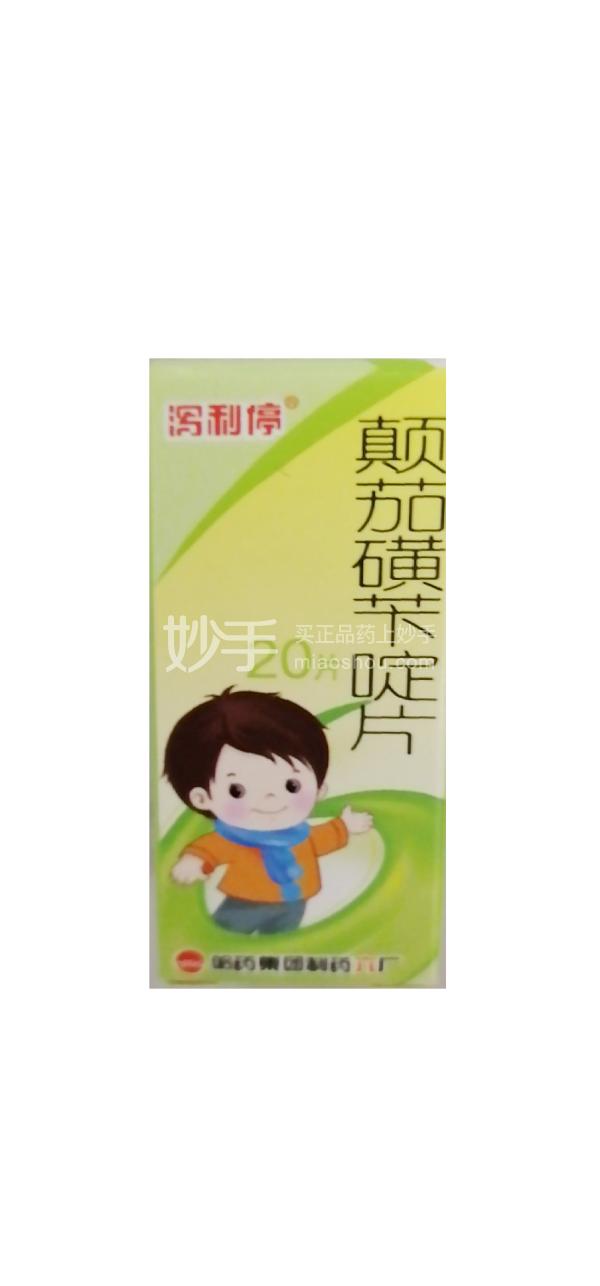 泻痢停 颠茄磺苄啶片(儿童泻痢停) 20片