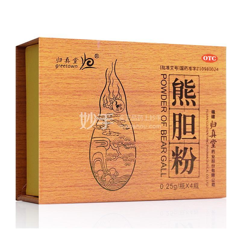 归真堂 熊胆粉 0.25g*4瓶