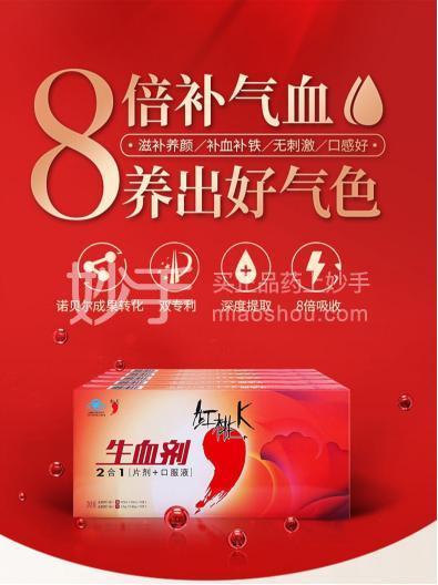 红桃K 生血剂2合1(片剂加口服液) 10ml*20支+0.45g*20片