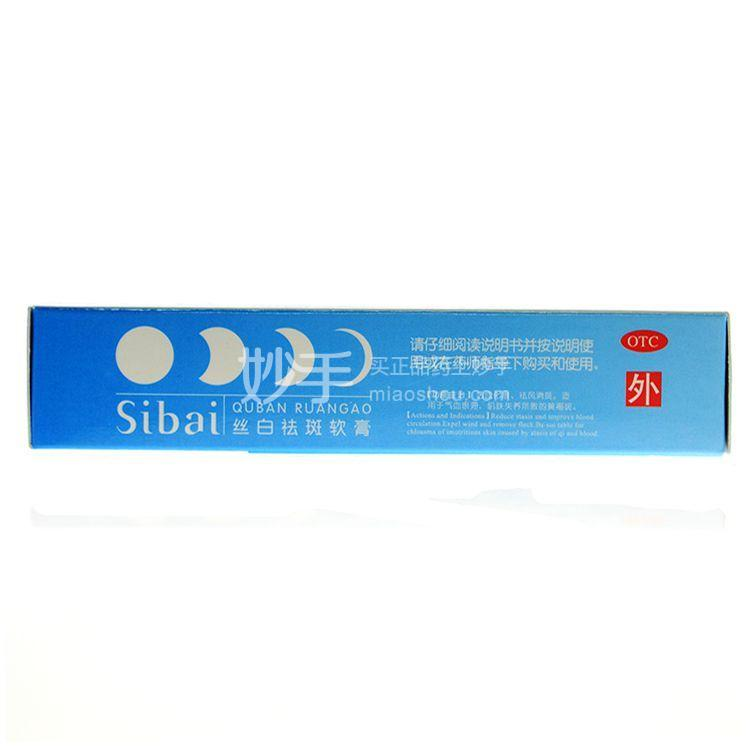 丝白祛斑软膏