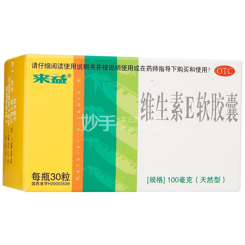 【来益】 维生素E软胶囊  30粒