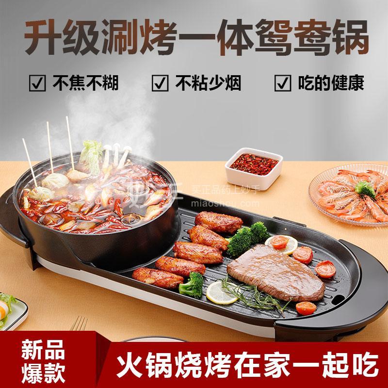 抖店【多功能涮烤锅】在家轻松烧烤涮火锅