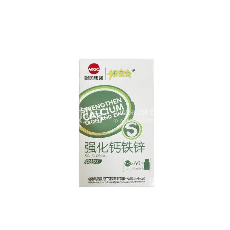 【好宝宝】强化钙铁锌固体饮料 1.2g*60块