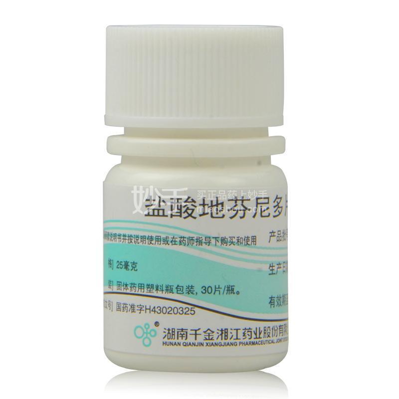 【千金】盐酸地芬尼多片  25mg*30s
