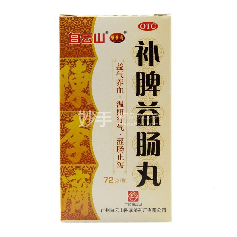 【陈李济】补脾益肠丸 72g(水蜜丸)