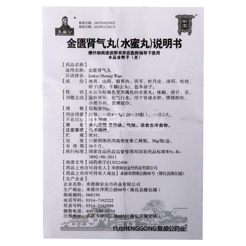 复盛公 金匮肾气丸(水蜜丸)50g