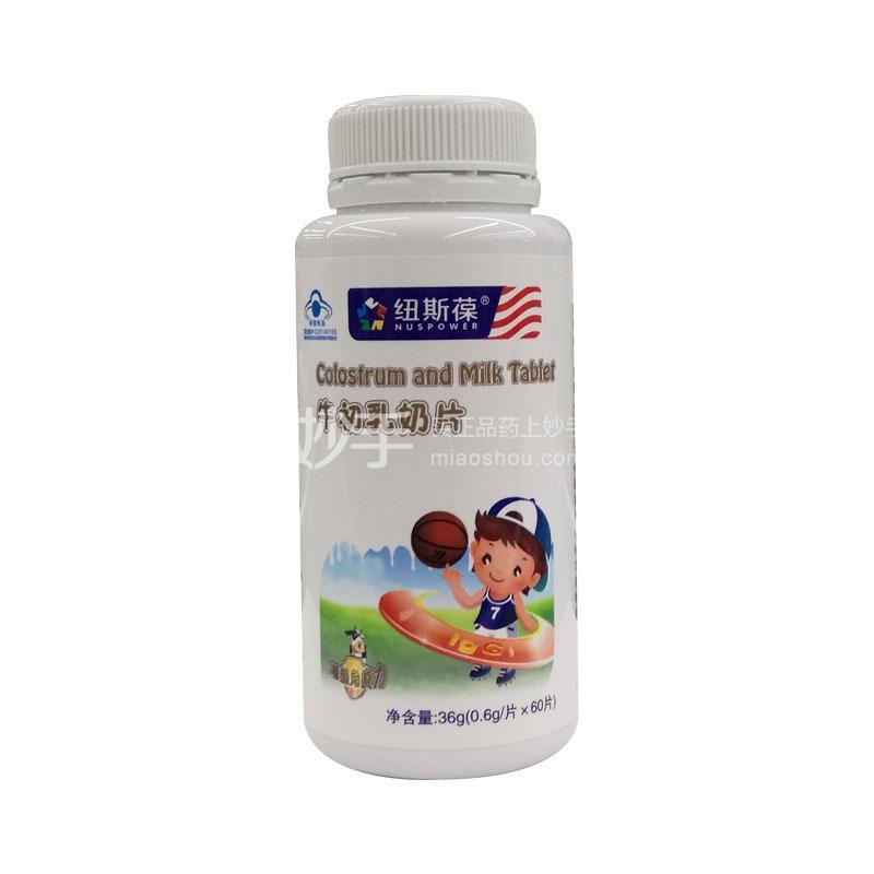【纽斯葆】牛初乳奶片 0.6g*60片