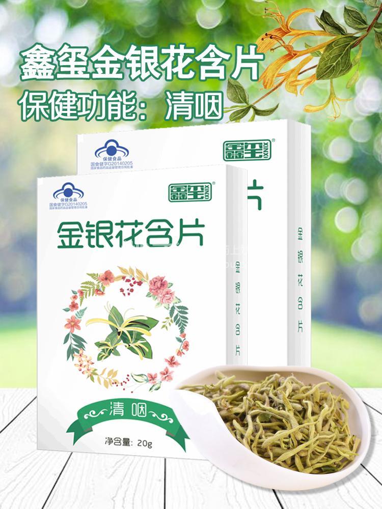 鑫玺 金银花含片 40g(2.5g*16片)