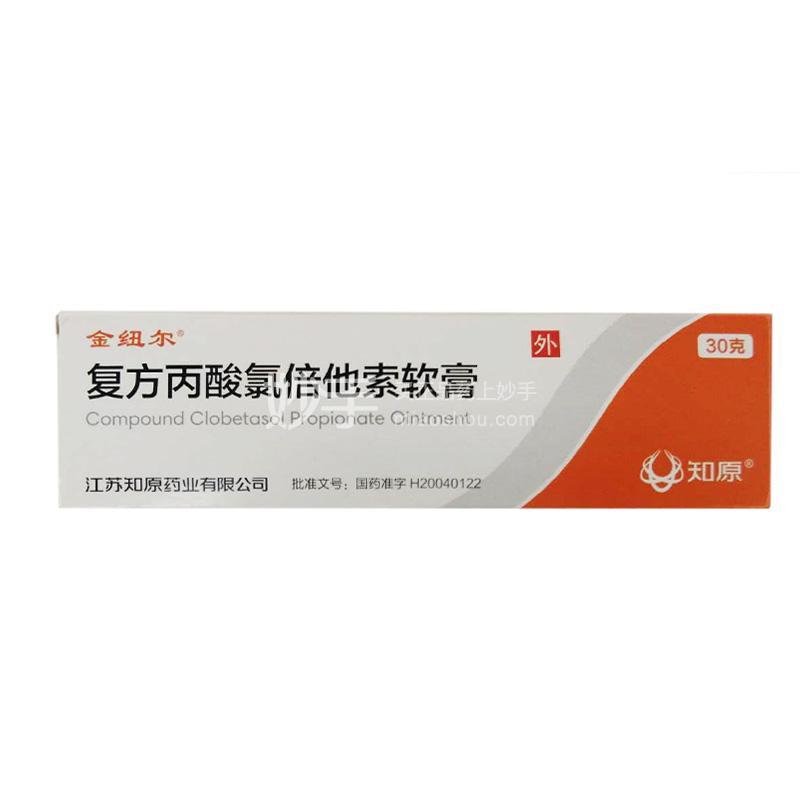 【金纽尔】复方丙酸氯倍他索乳膏 30g
