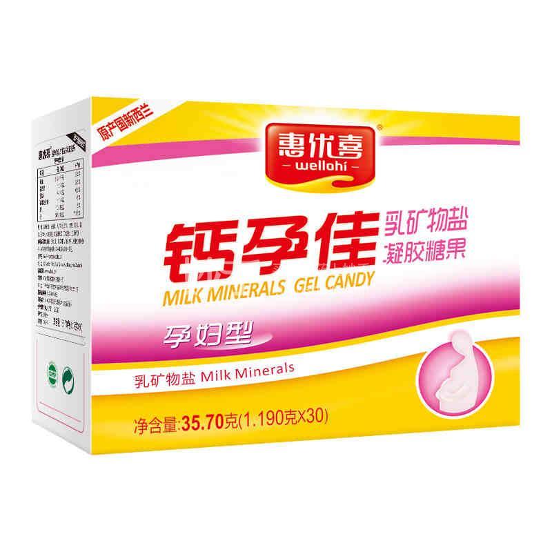 【惠优喜】钙孕佳乳矿物盐凝胶糖果(孕妇型)30片(35.7g)