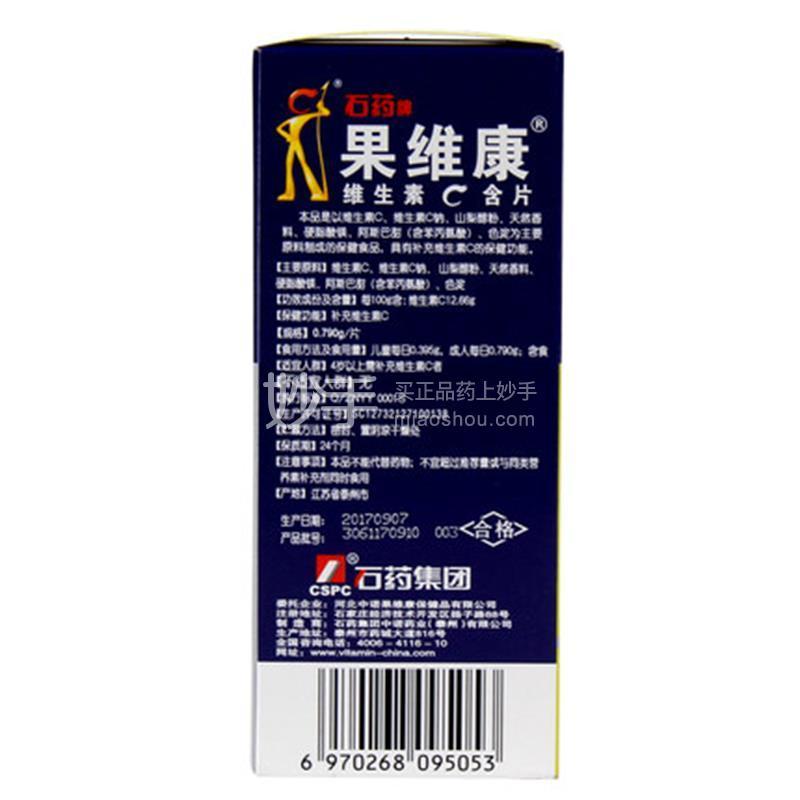 果维康 维生素C含片青苹味 0.790g*60s